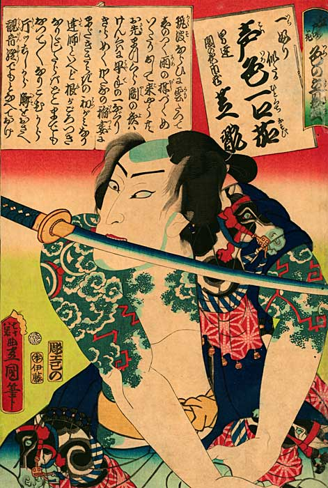 """Samurai with Tattoo and Sword"" by Kunisada . Considered one of the most"